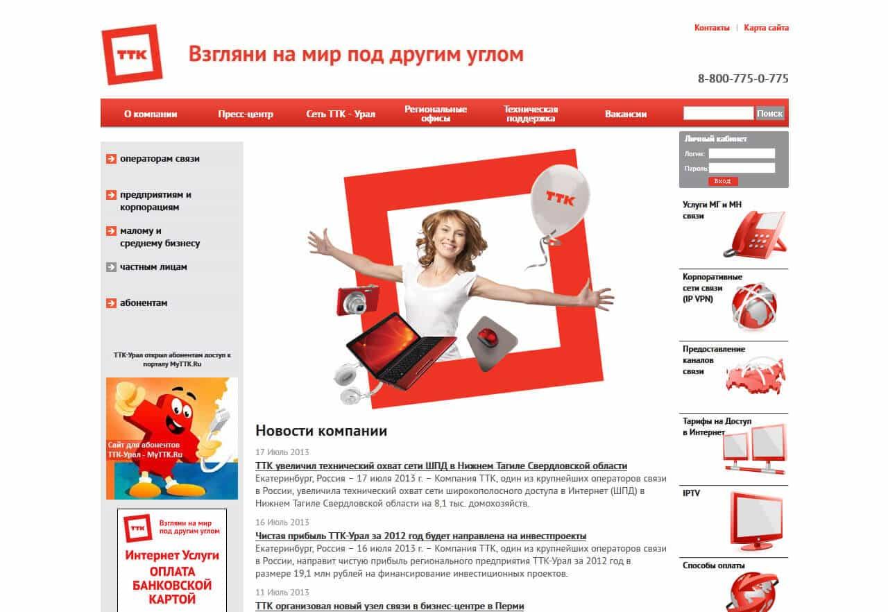 Сайт компании транс телеком