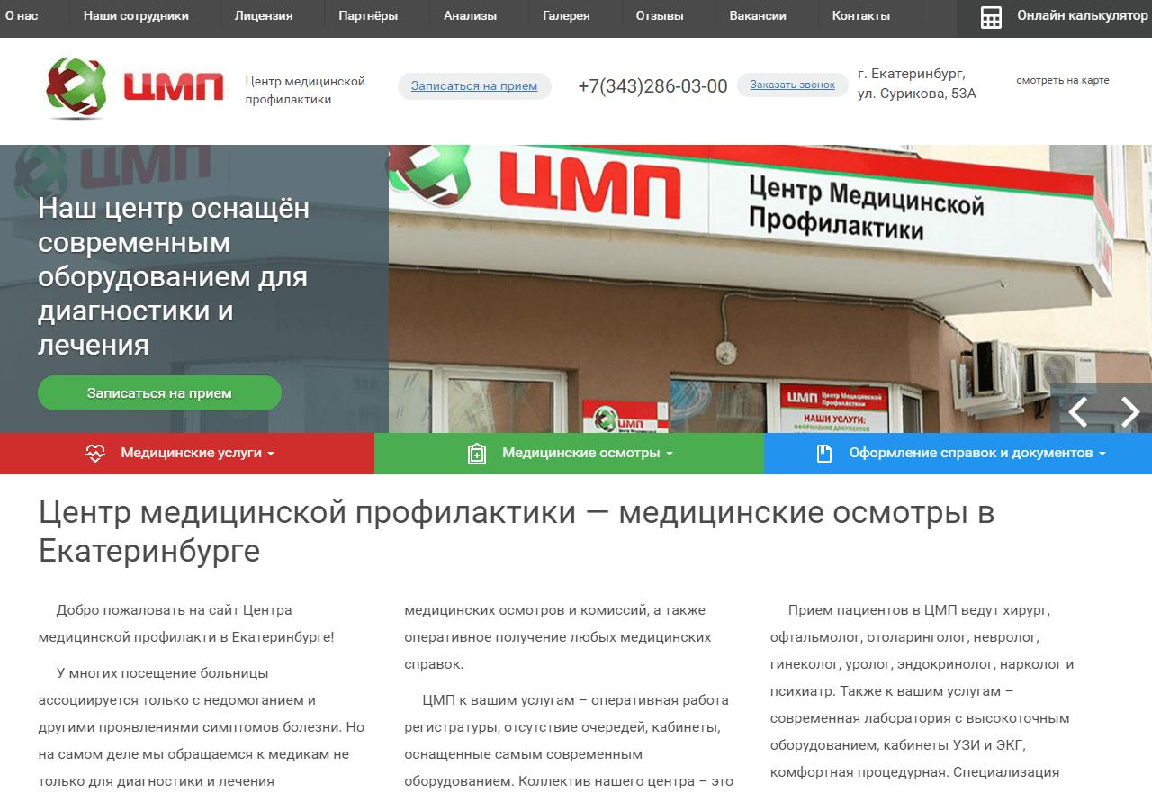 центр медицинской косметологии новокузнецк